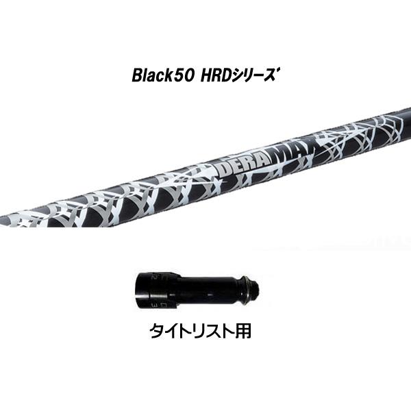 デラマックス Black50 HRDシリーズ タイトリスト用 新品 DERAMAX ブラック50 HRD スリーブ付シャフト ドライバー用 カスタムシャフト 非純正スリーブ