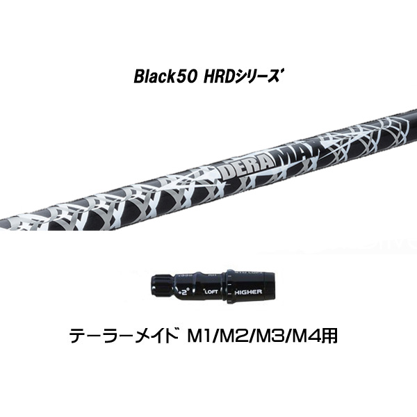 デラマックス Black50 HRDシリーズ テーラーメイド M1/M2/M3/M4用 新品 DERAMAX ブラック50 HRD スリーブ付シャフト ドライバー用 非純正スリーブ