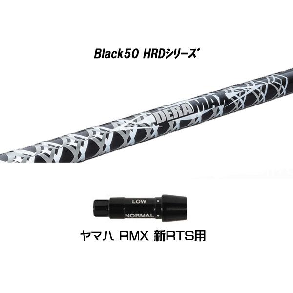 デラマックス Black50 HRDシリーズ ヤマハ RMX 新RTS用 新品 DERAMAX ブラック50 HRD スリーブ付シャフト ドライバー用 カスタムシャフト 非純正スリーブ