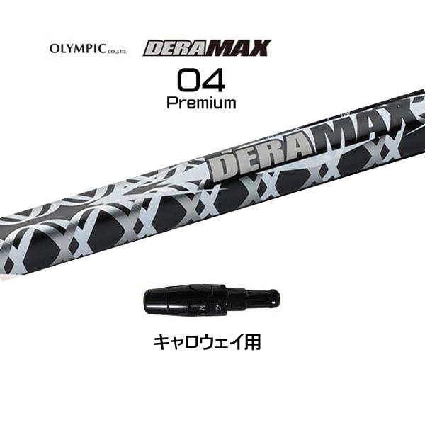 オリムピック デラマックス 04 プレミアム キャロウェイ用 新品 DERAMAX 04 Premium スリーブ付シャフト ドライバー用 カスタムシャフト 非純正スリーブ