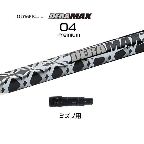 オリムピック デラマックス 04 プレミアム ミズノ用 新品 DERAMAX 04 Premium スリーブ付シャフト ドライバー用 カスタムシャフト 非純正スリーブ