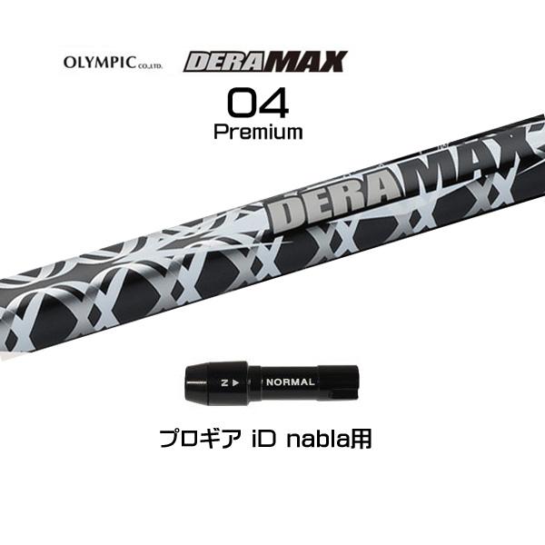 オリムピック デラマックス 04 プレミアム プロギア iD nabla用 新品 DERAMAX 04 Premium スリーブ付シャフト ドライバー用 カスタムシャフト 非純正スリーブ