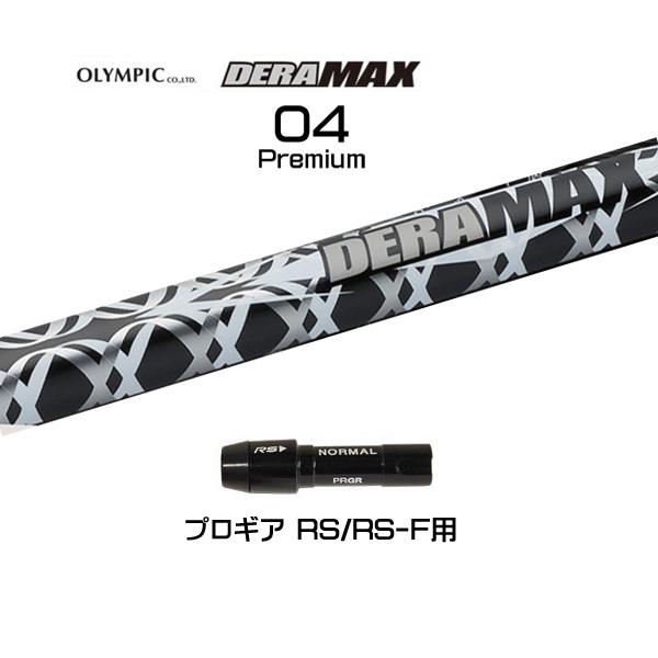 オリムピック デラマックス 04 プレミアム プロギア RS/RS-F用 新品 DERAMAX 04 Premium スリーブ付シャフト ドライバー用 カスタムシャフト 非純正スリーブ