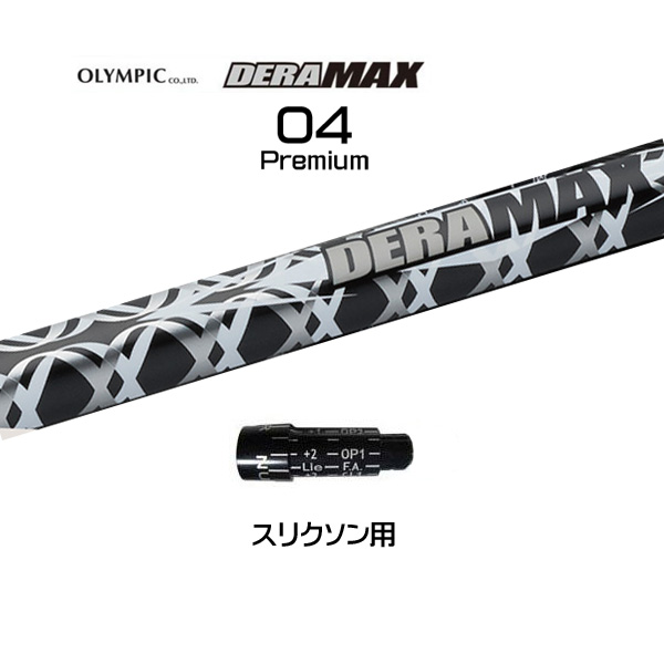 オリムピック デラマックス 04 プレミアム スリクソン用 新品 DERAMAX 04 Premium スリーブ付シャフト ドライバー用 カスタムシャフト 非純正スリーブ