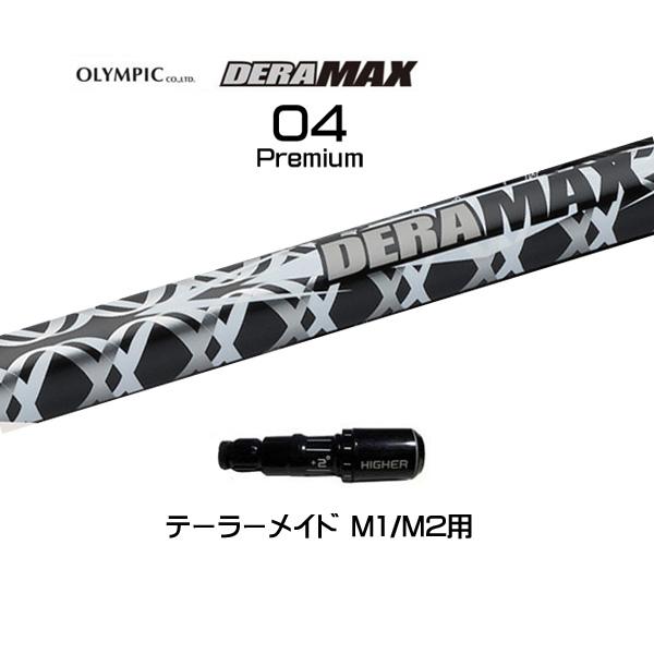 オリムピック デラマックス 04 プレミアム テーラーメイド M1/M2用 新品 DERAMAX 04 Premium スリーブ付シャフト ドライバー用 非純正スリーブ