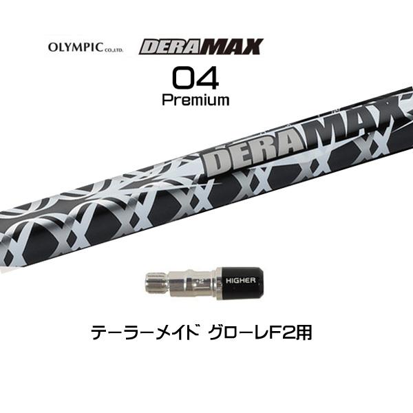 オリムピック デラマックス 04 プレミアム テーラーメイド グローレF2用 新品 DERAMAX 04 Premium スリーブ付シャフト ドライバー用 非純正スリーブ