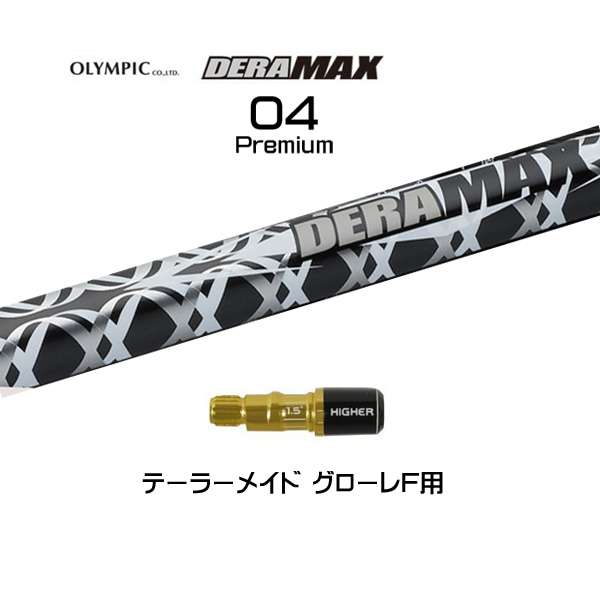オリムピック デラマックス 04 プレミアム テーラーメイド グローレF用 新品 DERAMAX 04 Premium スリーブ付シャフト ドライバー用 非純正スリーブ