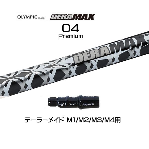 オリムピック デラマックス 04 プレミアム テーラーメイド M1/M2/M3/M4用 新品 DERAMAX 04 Premium スリーブ付シャフト ドライバー用 非純正スリーブ