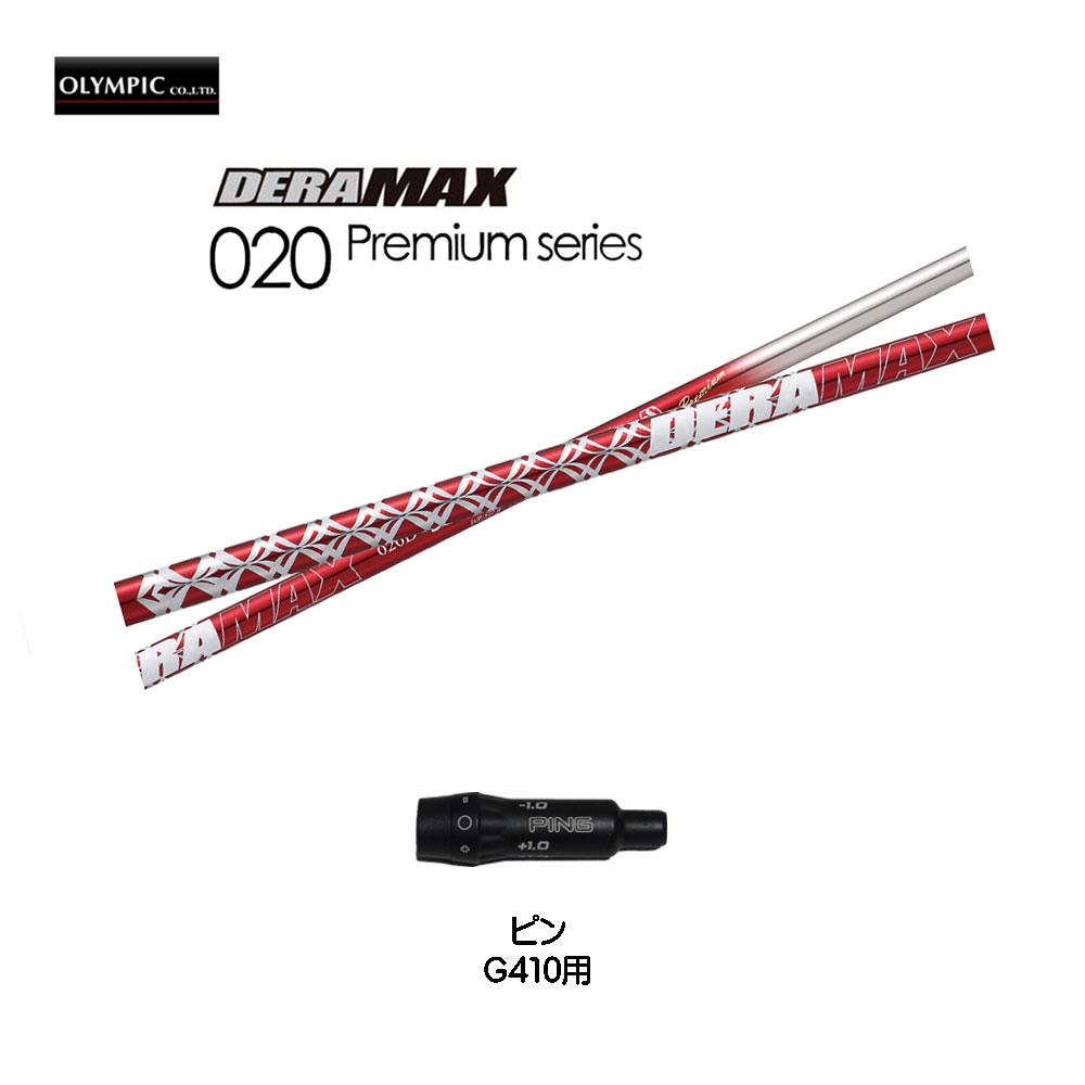 新しい ピン G410用 プレミアム Series 020Premium オリムピック カスタムシャフト 020 ドライバー用 新品 MAX スリーブ付シャフト DERA 非純正スリーブ-ゴルフ