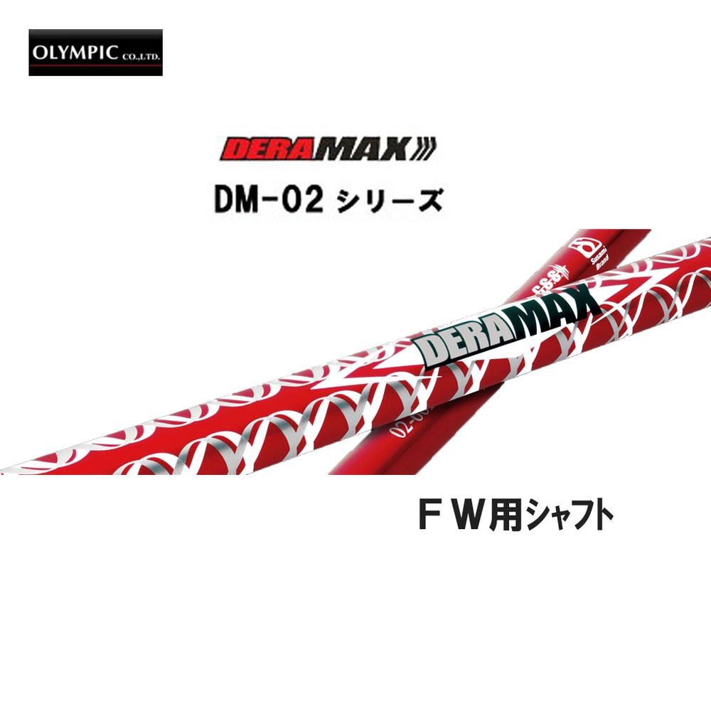 シャフト単品 オリムピック (OLYMPIC) DERAMAX デラマックス DM-02 FW用 カーボンシャフト フェアウェイ用 新品