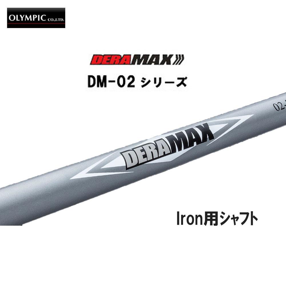 シャフト単品 オリムピック (OLYMPIC) DERAMAX デラマックス DM-02 アイアン用 カーボンシャフト Iron 新品
