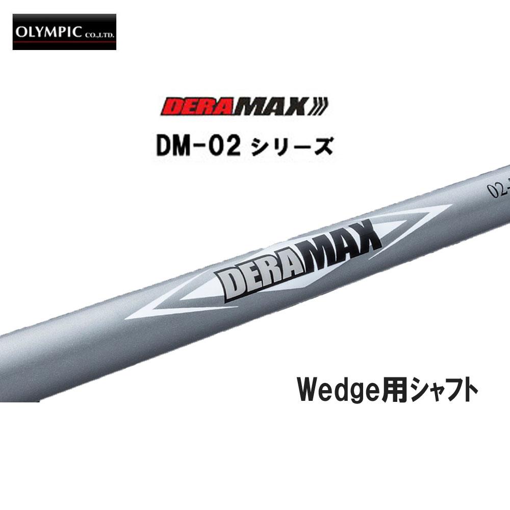 シャフト単品 オリムピック (OLYMPIC) DERAMAX デラマックス DM-02 ウェッジ用 カーボンシャフト Wedge 新品