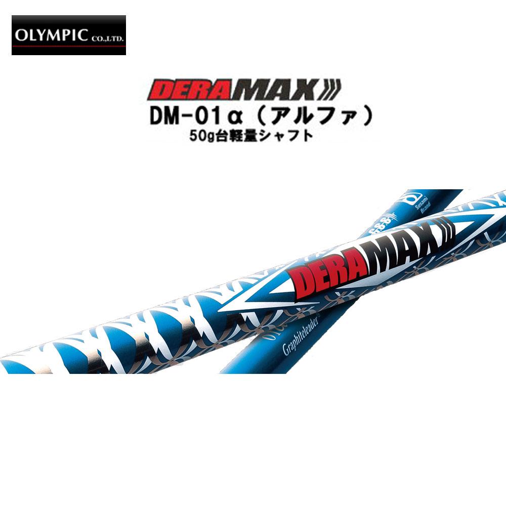 オリムピック (OLYMPIC) DERAMAX デラマックス DM-01α アルファ ドライバー用 カーボンシャフト 新品