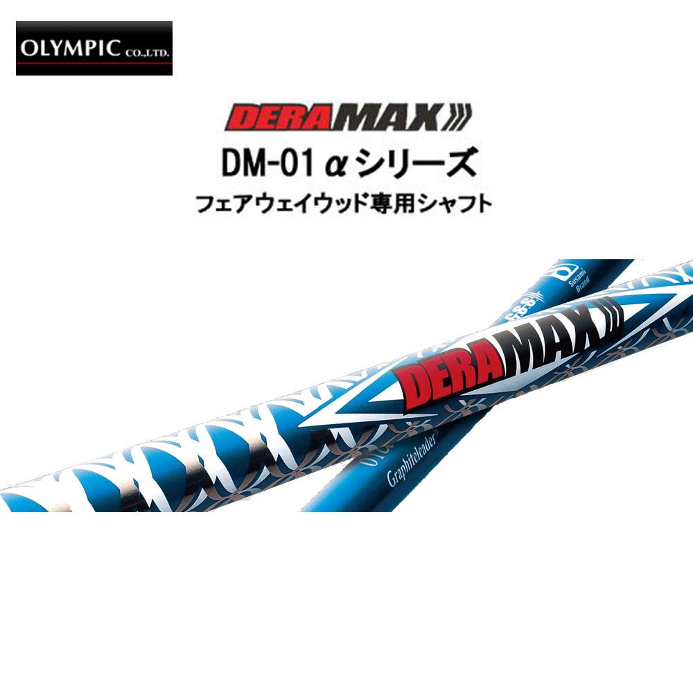 オリムピック (OLYMPIC) DERAMAX デラマックス DM-01α FW アルファ フェアウェイウッド用 カーボンシャフト 新品