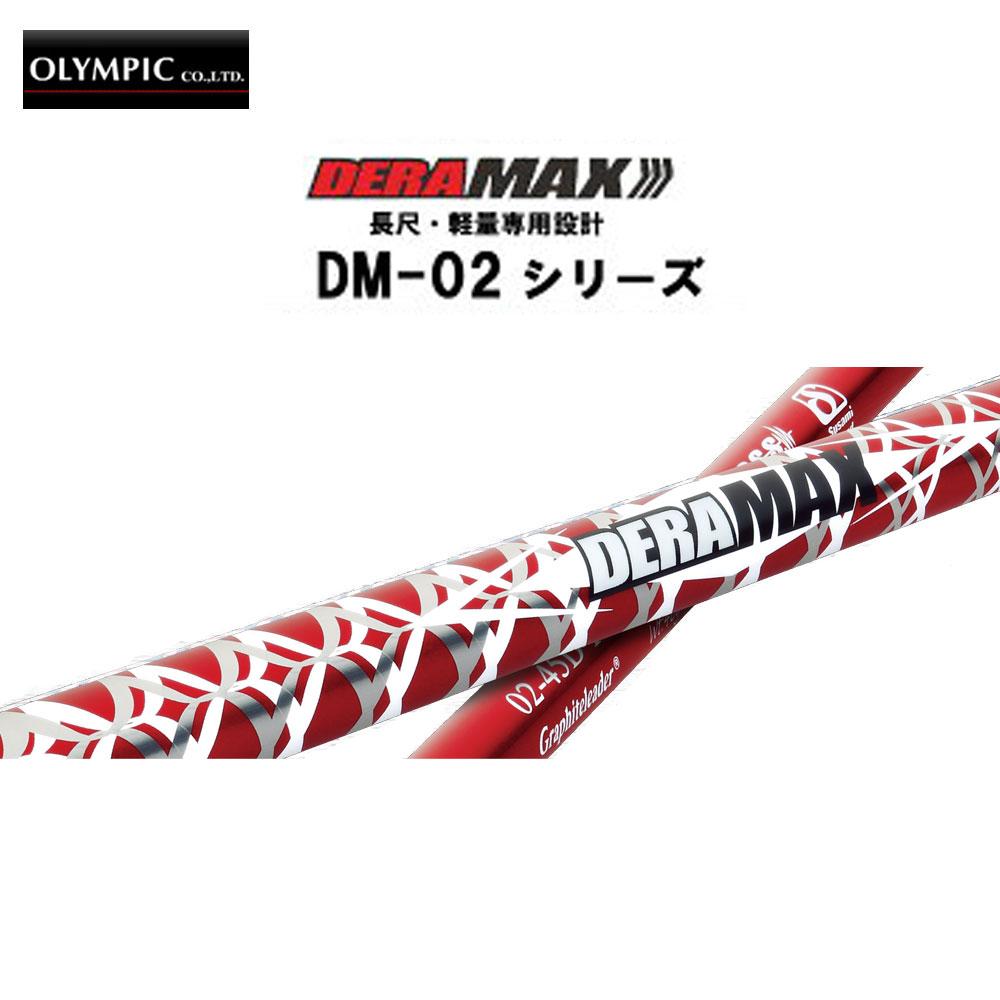 オリムピック (OLYMPIC) DERAMAX デラマックス DM-02 ドライバー用 カーボンシャフト 新品