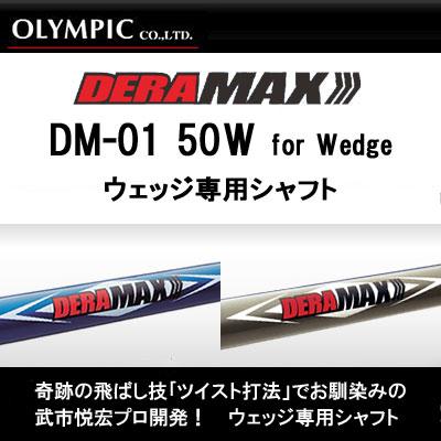 オリムピック (OLYMPIC) DERAMAX デラマックス DM01-50W Wedge ウェッジ用 カーボンシャフト 新品