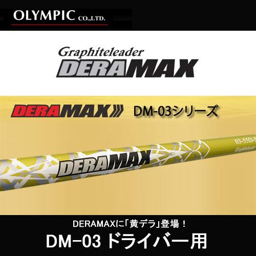 オリムピック (OLYMPIC) DERAMAX デラマックス DM-03 ドライバー用 カーボンシャフト 新品