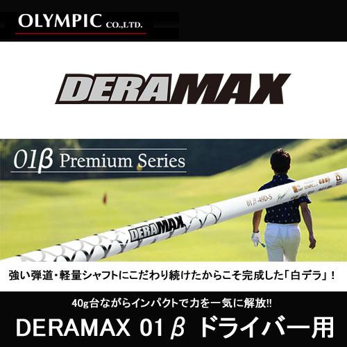 オリムピック (OLYMPIC) DERAMAX デラマックス 01β ドライバー用 カーボンシャフト 01ベータ プレミアムシリーズ premium 新品