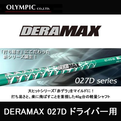 オリムピック (OLYMPIC) DERAMAX デラマックス 027D ドライバー用 カーボンシャフト 新品