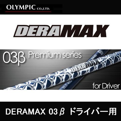 オリムピック (OLYMPIC) DERAMAX デラマックス 03β ドライバー用 カーボンシャフト 03ベータ プレミアムシリーズ premium 新品