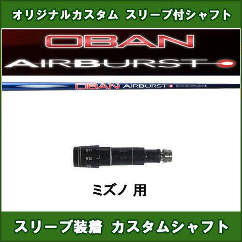 新品スリーブ付きシャフト OBAN AIR BURSTミズノ JPX850用 スリーブ装着シャフト オーバンエアバースト ドライバー用 非純正スリーブ