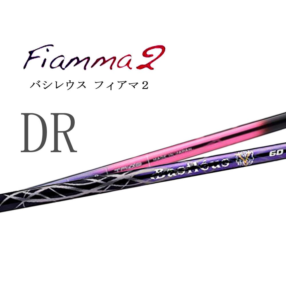 シャフト単品 バシレウス フィアマ 2 ドライバー用 カーボンシャフト Basileus Fiamma2 日本正規品 新品 トライファス