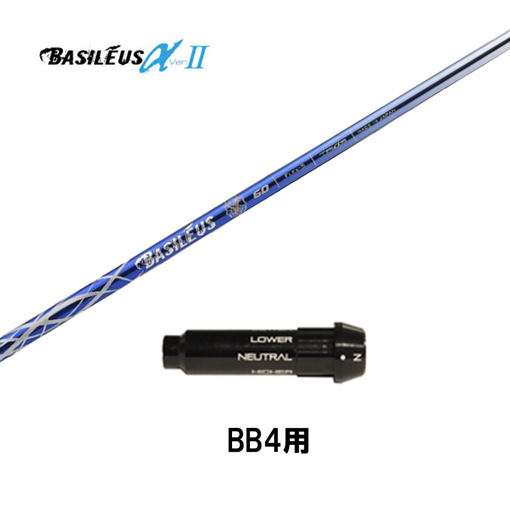 バシレウス α アルファ ツー BB4用 新品 スリーブ付シャフト ドライバー用 カスタムシャフト 非純正スリーブ BASILEUS