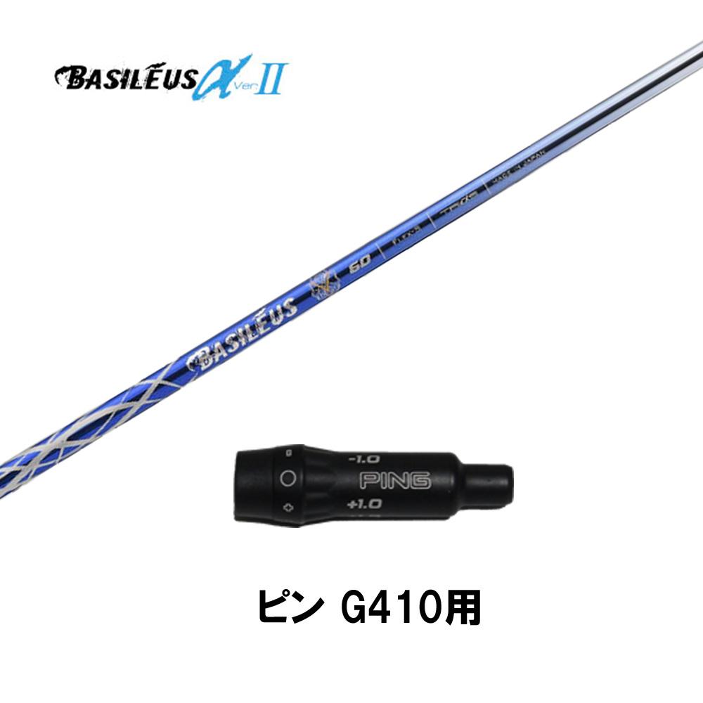 バシレウス α アルファ ツー ピン G410用 新品 スリーブ付シャフト ドライバー用 カスタムシャフト 非純正スリーブ BASILEUS