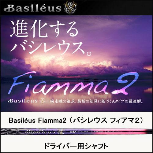 バシレウス フィアマ2 Fiamma2 ドライバー用 Basileus Fiamma2 DR カーボンシャフト (トライファス) ドライバー FIAMMA2 新品