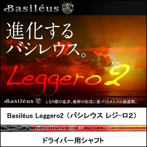 バシレウス レジーロ2 Leggero2 ドライバー用 Basileus Leggero2 DR カーボンシャフト (トライファス) ドライバー LEGGERO2 新品
