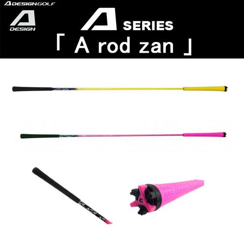 Aデザインゴルフ (A DESIGN GOLF) A rod zan AロッドZAN A series ゴルフ練習器具 A GRIND