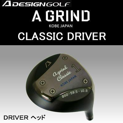 Aデザインゴルフ (A DESIGN GOLF) A GRIND CLASSIC DRIVER Aグラインド クラシック ドライバー ヘッド単体