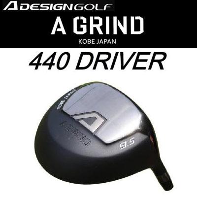 Aデザインゴルフ (A DESIGN GOLF) A GRIND 440 DRIVER Aグラインド 440 ドライバー ヘッド単体