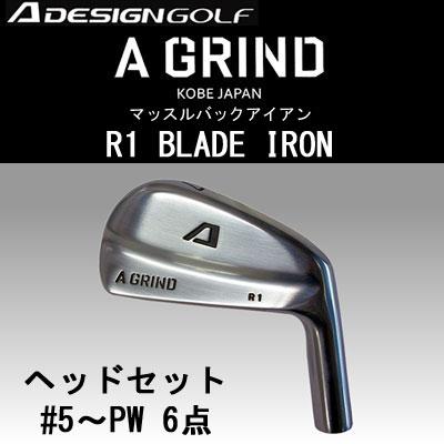Aデザインゴルフ (A DESIGN GOLF) A GRIND IRON R1 BLADE Aグラインド アイアン マッスルバック ヘッドセット(#5~PW)