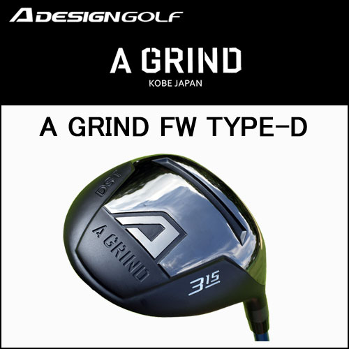 Aデザインゴルフ (A DESIGN GOLF) A GRIND FW TYPE-D Aグラインド フェアウェイ タイプD FAIRWAY ヘッド単体
