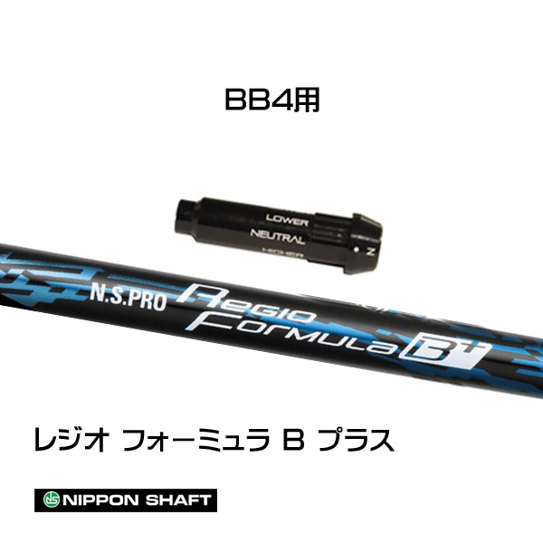 日本シャフト (NIPPON SHAFT) BB4用 N.S.PRO Regio Formula B+ レジオフォーミュラ Bプラス ドライバー用 カスタムシャフト 非純正スリーブ