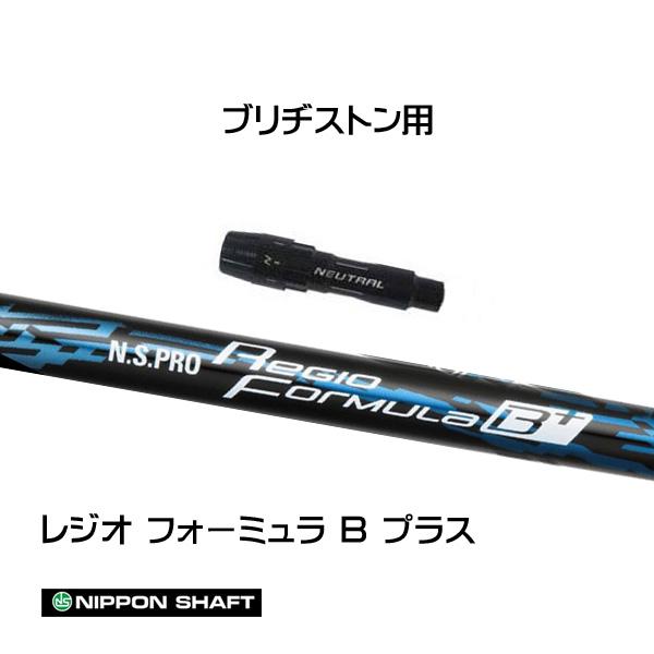 日本シャフト (NIPPON SHAFT) ブリヂストン用 N.S.PRO Regio Formula B+ レジオフォーミュラ Bプラス ドライバー用 カスタムシャフト 非純正スリーブ