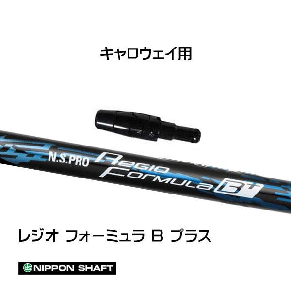 日本シャフト (NIPPON SHAFT) キャロウェイ用 N.S.PRO Regio Formula B+ レジオフォーミュラ Bプラス ドライバー用 カスタムシャフト 非純正スリーブ