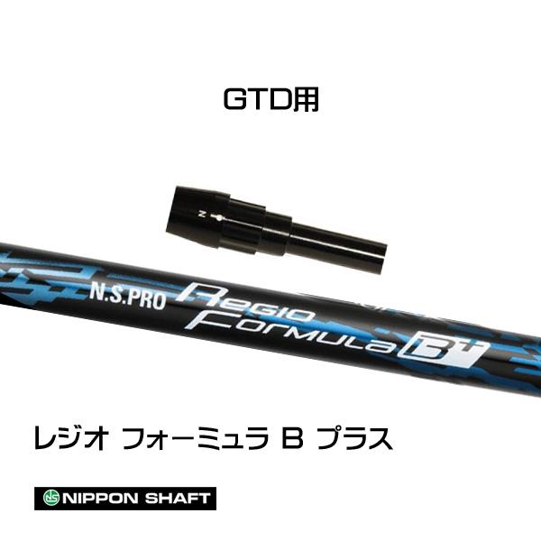 日本シャフト (NIPPON SHAFT) GTD用 N.S.PRO Regio Formula B+ レジオフォーミュラ Bプラス ドライバー用 カスタムシャフト 純正スリーブ