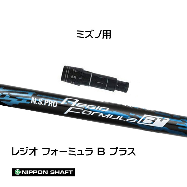 日本シャフト (NIPPON SHAFT) ミズノ用 N.S.PRO Regio Formula B+ レジオフォーミュラ Bプラス ドライバー用 カスタムシャフト 非純正スリーブ
