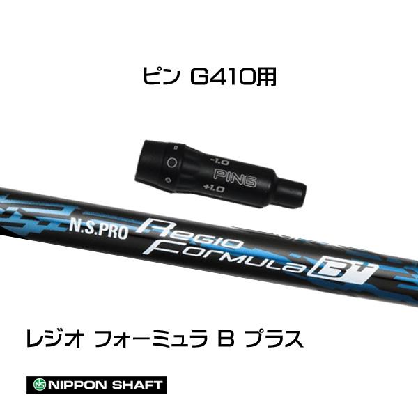 日本シャフト (NIPPON SHAFT) ピン G410用 N.S.PRO Regio Formula B+ レジオフォーミュラ Bプラス ドライバー用 カスタムシャフト 非純正スリーブ