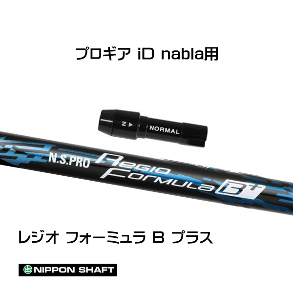 日本シャフト (NIPPON SHAFT) プロギア iD nabla用 N.S.PRO Regio Formula B+ レジオフォーミュラ Bプラス ドライバー用 カスタムシャフト 非純正スリーブ