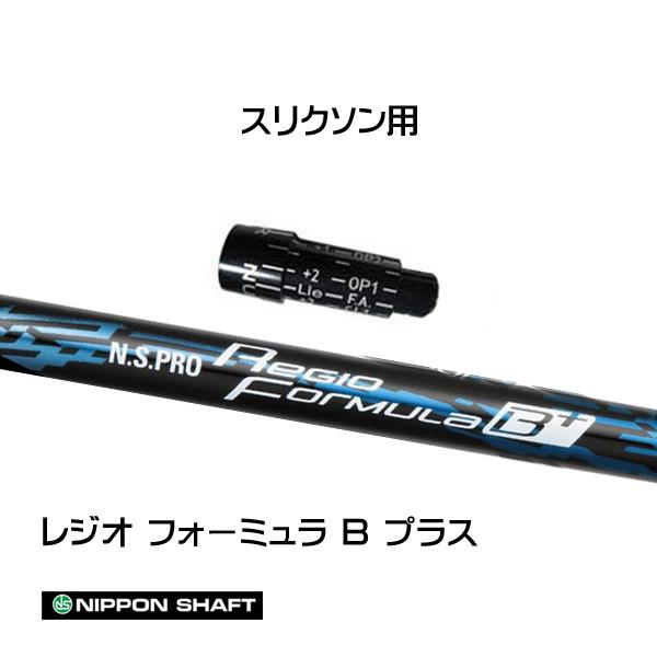 日本シャフト (NIPPON SHAFT) スリクソン用 N.S.PRO Regio Formula B+ レジオフォーミュラ Bプラス ドライバー用 カスタムシャフト 非純正スリーブ