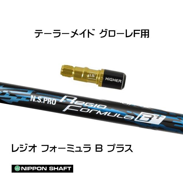 日本シャフト (NIPPON SHAFT) テーラーメイド グローレF用 N.S.PRO Regio Formula B+ レジオフォーミュラ Bプラス ドライバー用 カスタムシャフト 非純正スリーブ