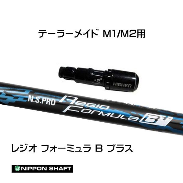 日本シャフト (NIPPON SHAFT) テーラーメイド M1/M2用 N.S.PRO Regio Formula B+ レジオフォーミュラ Bプラス ドライバー用 カスタムシャフト 非純正スリーブ