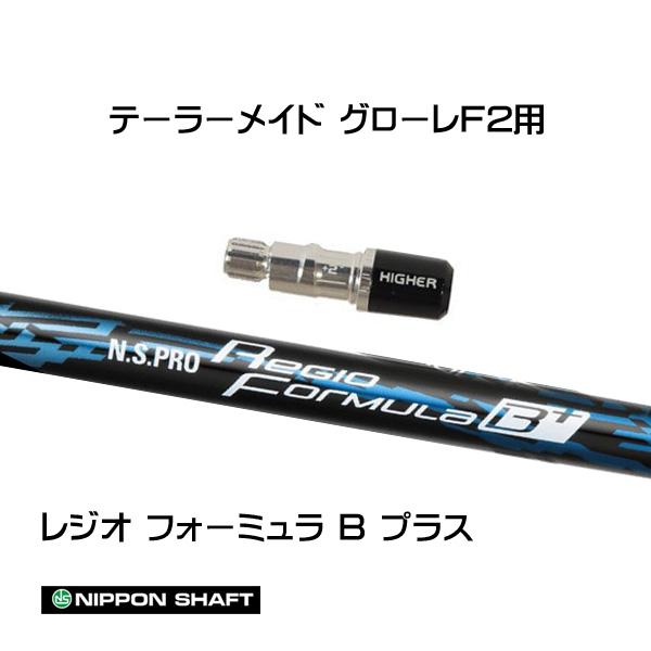 日本シャフト (NIPPON SHAFT) テーラーメイド グローレF2用 N.S.PRO Regio Formula B+ レジオフォーミュラ Bプラス ドライバー用 カスタムシャフト 非純正スリーブ