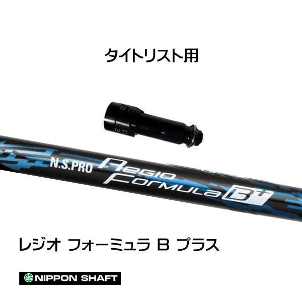 日本シャフト (NIPPON SHAFT) タイトリスト用 N.S.PRO Regio Formula B+ レジオフォーミュラ Bプラス ドライバー用 カスタムシャフト 非純正スリーブ