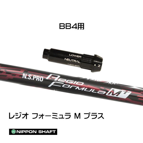 日本シャフト (NIPPON SHAFT) BB4用 N.S.PRO Regio Formula M+ レジオフォーミュラ Mプラス ドライバー用 カスタムシャフト 非純正スリーブ