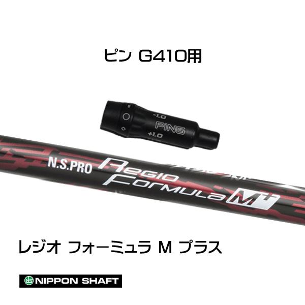 日本シャフト (NIPPON SHAFT) ピン G410用 N.S.PRO Regio Formula M+ レジオフォーミュラ Mプラス ドライバー用 カスタムシャフト 非純正スリーブ