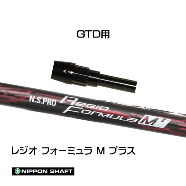 日本シャフト (NIPPON SHAFT) GTD用 N.S.PRO Regio Formula M+ レジオフォーミュラ Mプラス ドライバー用 カスタムシャフト 非純正スリーブ